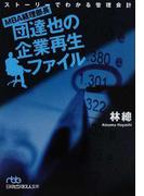 MBA経理部長・団達也の企業再生ファイル ストーリーでわかる管理会計 (日経ビジネス人文庫)(日経ビジネス人文庫)
