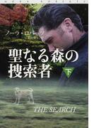聖なる森の捜索者 下 (扶桑社ロマンス)(扶桑社ロマンス)