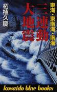 東海・東南海・南海 三連動大地震 (KOSAIDO BLUE BOOKS)
