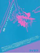 漫画・アニメ・ライトノベルのデザイン 総集編 (IDEA ARCHIVE)