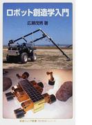 ロボット創造学入門 (岩波ジュニア新書 <知の航海>シリーズ)(岩波ジュニア新書)