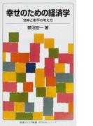 幸せのための経済学 効率と衡平の考え方 (岩波ジュニア新書 <知の航海>シリーズ)(岩波ジュニア新書)