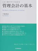 管理会計の基本 この1冊ですべてわかる