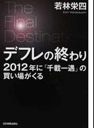 デフレの終わり 2012年に「千載一遇」の買い場がくる