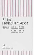 3.11後日本経済はこうなる! (朝日新書)(朝日新書)