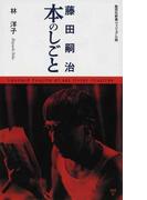 藤田嗣治本のしごと (集英社新書 ヴィジュアル版)(集英社新書)