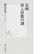 長崎唐人屋敷の謎 (集英社新書)(集英社新書)