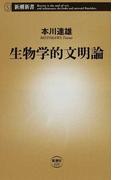 生物学的文明論 (新潮新書)(新潮新書)