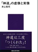 「神道」の虚像と実像 (講談社現代新書)(講談社現代新書)