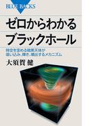 ゼロからわかるブラックホール 時空を歪める暗黒天体が吸い込み、輝き、噴出するメカニズム (ブルーバックス)(ブルー・バックス)