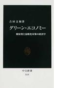 グリーン・エコノミー 脱原発と温暖化対策の経済学 (中公新書)(中公新書)