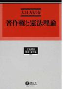 著作権と憲法理論 (学術選書 憲法・著作権法)