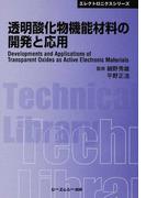 透明酸化物機能材料の開発と応用 普及版 (CMCテクニカルライブラリー エレクトロニクスシリーズ)