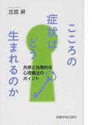 こころの症状はどう生まれるのか 共感と効果的な心理療法のポイント (大阪経済大学研究叢書)