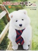 犬飼さんちのサモンくんfrom「犬飼さんちの犬」オフィシャルフォトブック