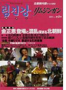 リムジンガン 北朝鮮内部からの通信 日本語版 第5号(2011年5月)