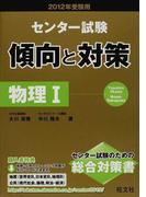 センター試験傾向と対策 2012年受験用5 物理Ⅰ