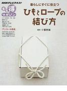 暮らしにすぐに役立つひもとロープの結び方 (NHKテレビテキスト NHKまる得マガジン)