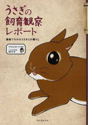 うさぎの飼育観察レポート 漫画でわかるうさぎとの暮らし