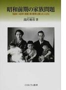 昭和前期の家族問題 1926〜45年、格差・病・戦争と闘った人びと