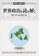 世界政治を読み解く (世界政治叢書)