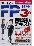 FP技能士3級問題集&テキスト '11→'12年版
