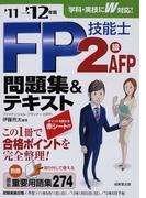 FP技能士2級・AFP問題集&テキスト '11→'12年版