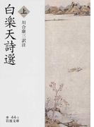 白楽天詩選 上 (岩波文庫)(岩波文庫)