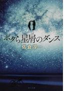 ボクら星屑のダンス (角川文庫)(角川文庫)