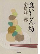 食いしん坊 (河出文庫)(河出文庫)