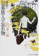 探偵★日暮旅人の忘れ物 (メディアワークス文庫)(メディアワークス文庫)