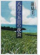 八月十五日の夜会 (新潮文庫)(新潮文庫)