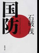 国防 (新潮文庫)(新潮文庫)