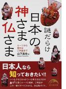 謎だらけ日本の神さま仏さま ルーツから意外なご利益まで (新人物文庫)(新人物文庫)