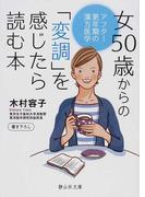 女50歳からの「変調」を感じたら読む本 アフター更年期の漢方医学