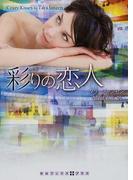 彩りの恋人 (RHブックス+プラス)