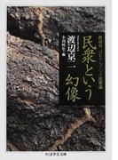 渡辺京二コレクション 2 民衆という幻像 (ちくま学芸文庫)(ちくま学芸文庫)