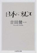 日本に就て (ちくま学芸文庫)(ちくま学芸文庫)