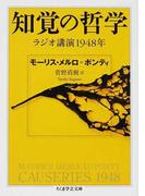 知覚の哲学 ラジオ講演1948年 (ちくま学芸文庫)(ちくま学芸文庫)