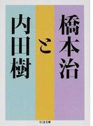 橋本治と内田樹 (ちくま文庫)(ちくま文庫)