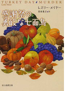 感謝祭の勇敢な七面鳥 (創元推理文庫)(創元推理文庫)