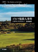 ゴルフ場殺人事件 (ハヤカワ文庫 クリスティー文庫 ポアロ)(クリスティー文庫)