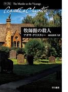 牧師館の殺人 (ハヤカワ文庫 クリスティー文庫 マープル)(クリスティー文庫)