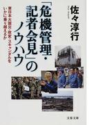 「危機管理・記者会見」のノウハウ 東日本大震災・政変・スキャンダルをいかに乗り越えるか (文春文庫)(文春文庫)