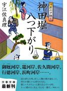 神田堀八つ下がり 河岸の夕映え (文春文庫)(文春文庫)