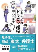シモネッタのドラゴン姥桜 (文春文庫)(文春文庫)