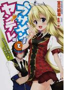 ブサメン王子とヤンデレ姫 ハイスクール・オブ・ブサメン☆ (HJ文庫)(HJ文庫)