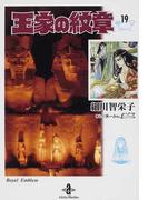 王家の紋章 19 (秋田文庫)(秋田文庫)