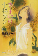 おまけの小林クン 第8巻 (白泉社文庫)(白泉社文庫)
