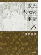 彼氏彼女の事情 第6巻 (白泉社文庫)(白泉社文庫)